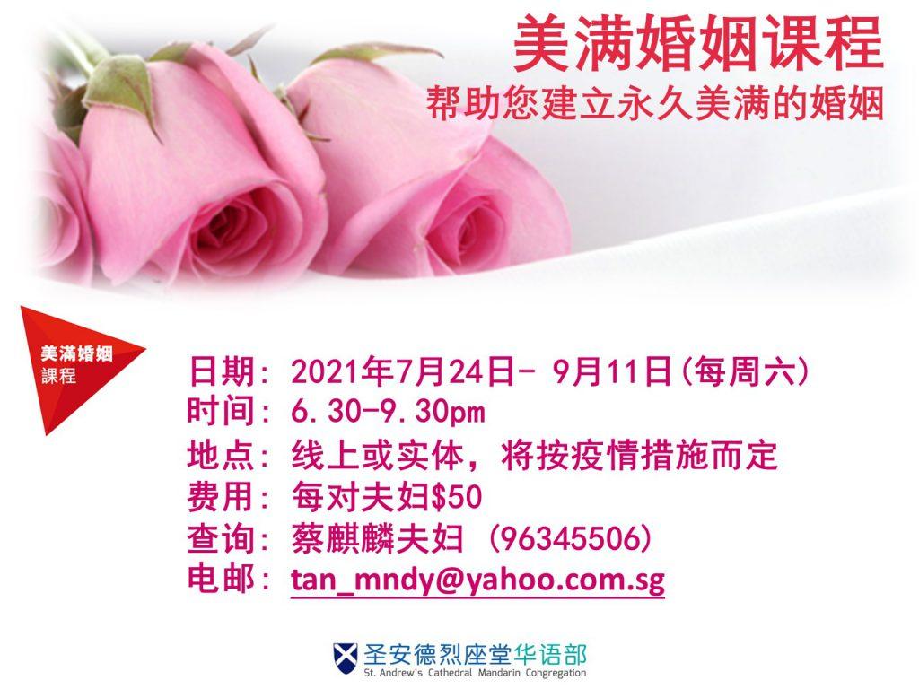 2021_07 Alpha Marriage Course Flyer