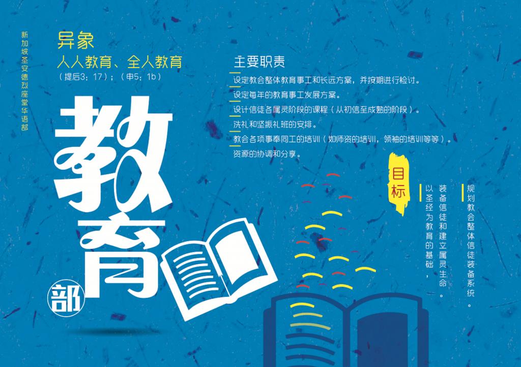 教育部 Flyer 1