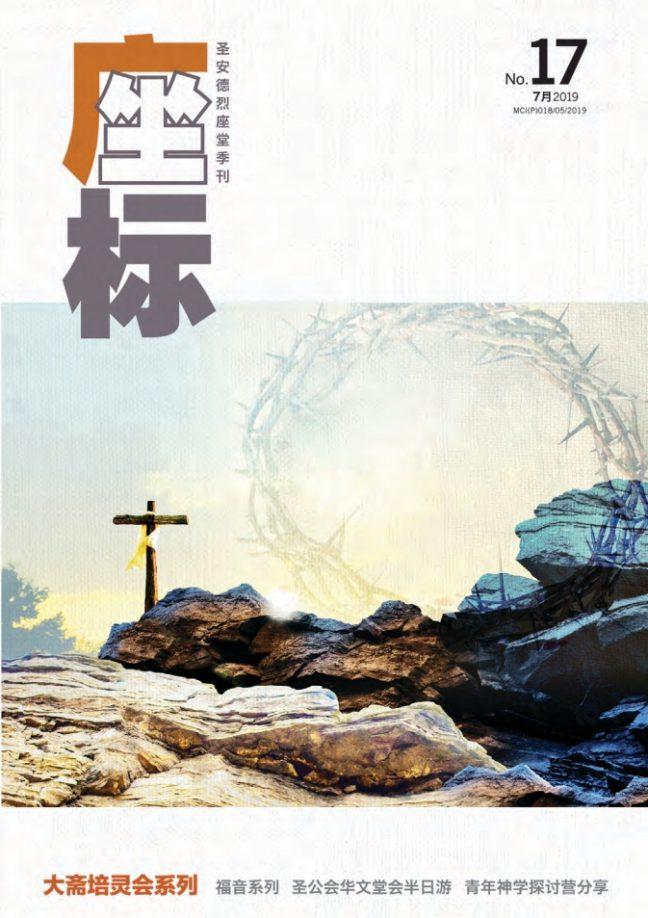Q_Magazine_17-Cover.pdf_page_1