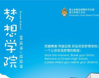 20191209-12 youth camp_v1