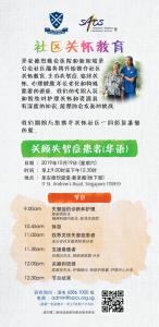 SAMH-SACS_Community_Care_Education_Flyer