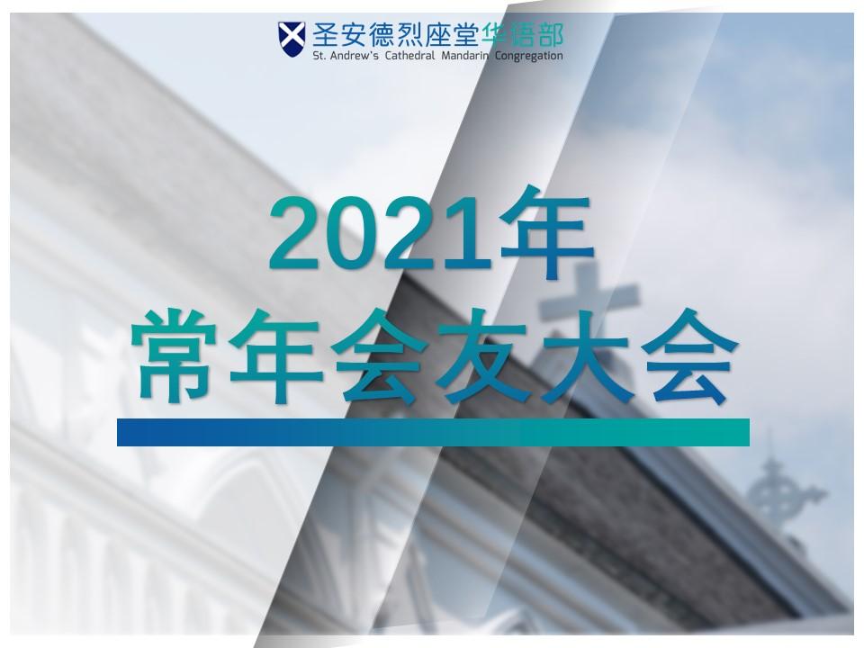 2021AGM